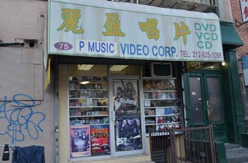 纽约华埠碟店今夏将停业音乐发烧友惋惜(图)