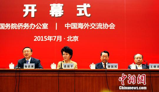 首届世界华侨华人工商大会北京开幕