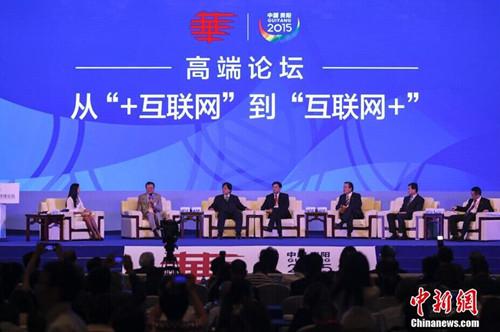 """第八届华文媒体论坛:从""""+互联网""""到""""互联网+"""""""