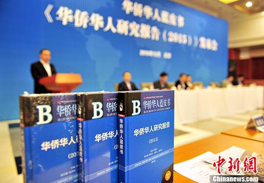 第五部华侨华人蓝皮书发布聚焦华侨华人生存现状