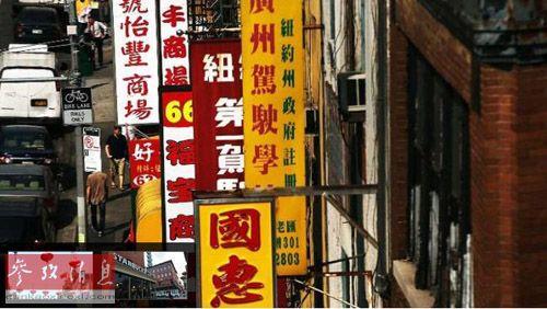 北方移民改变美国华人社区:讲普通话就像在中国