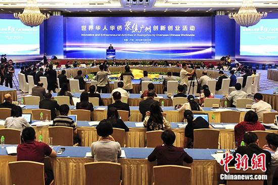 世界华人华侨聚焦广州共谋创新创业机遇