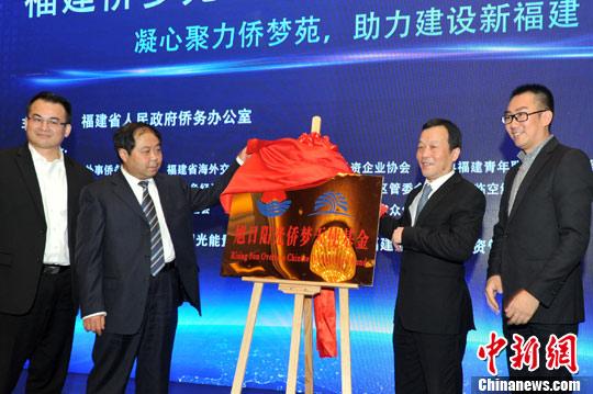 华人创业天使基金在福州成立