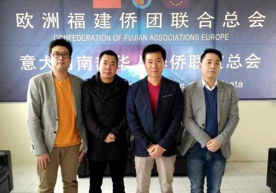 爱尔兰华人协会访意大利华社强化信息交流