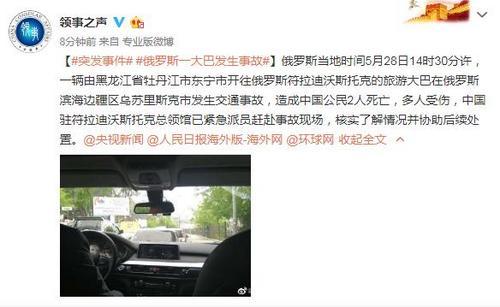 旅游大巴在俄发生事故致2中国公民身亡中领馆紧急赴现场