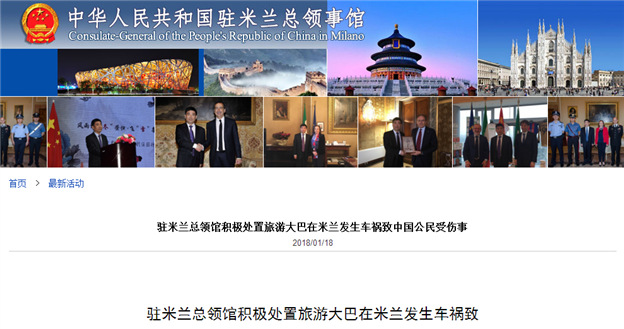 载中国游客大巴米兰车祸或系爆胎所致 旅行团已离开