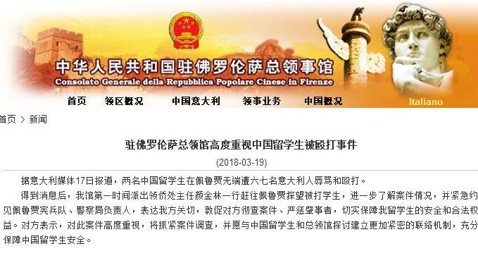 意大利两中国留学生遭群殴 中国领馆敦促意方严查