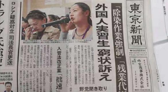 日本外劳政策成焦点 中国技能实习生遭不公待遇