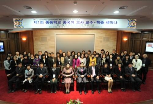 韩国孔子学院举办首届中学汉语教师教学研讨会