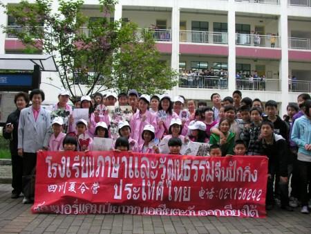 泰国华裔青少年赴四川灾区侨校开展实践交流(图)