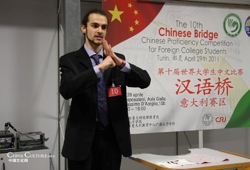 汉语桥中文比赛在意大利落幕架起文化沟通的桥梁