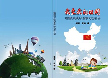 洲华人青少年作文集封面