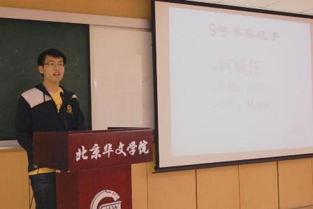 北京华文学院举行菲律宾光启学校游学班演讲比赛图片