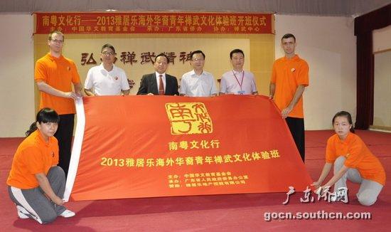 中国华教基金会在粤举办华裔青年禅武文化体验班