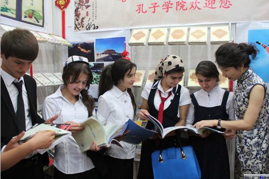 塔吉克斯坦国立民族大学孔子学院参加国际图书展