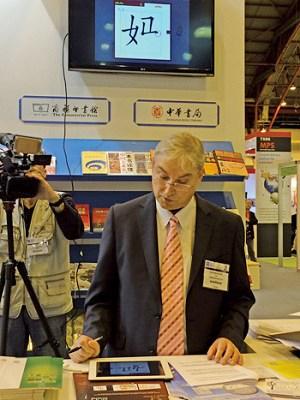 创新汉语学习软件亮相伦敦国际书展今夏或入市