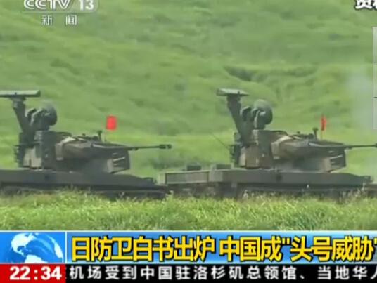 """日防卫白书出炉 中国成""""头号威胁""""?"""