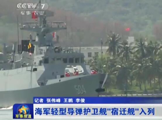 """海军轻型导弹护卫舰""""宿迁舰""""入列"""