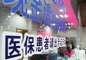 中国明确大病医保标准:发生高额医疗费就是大病