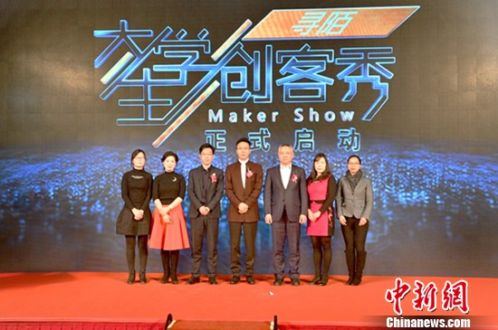 大学生创业再添新平台CCTV寻陌中国大学生创客秀在京启动
