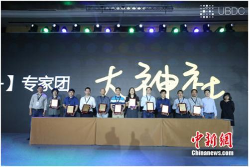 2017UBDC全域大数据峰会在京举行
