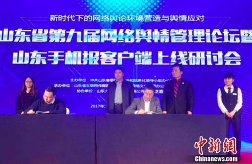 一点资讯与山东省互联网传媒集团签订战略合作