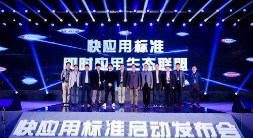 十大中国手机厂商共同发布快应用标准