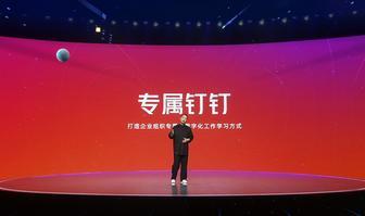 釘釘宣布用戶數超3億 新版本企業可自己命名