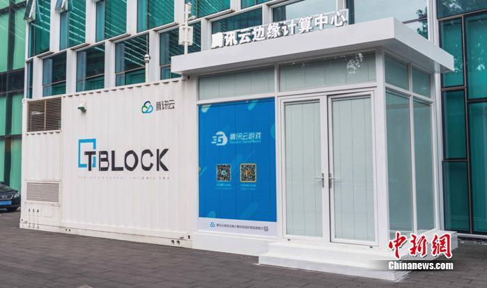 腾讯云滨海5G边缘计算中心正式开放腾讯新基建添加新助力