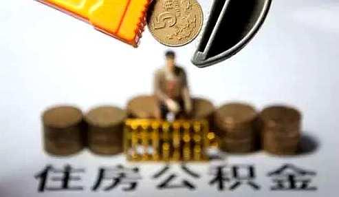 长沙住房公积金出新政!首套房最低首付提高至30%