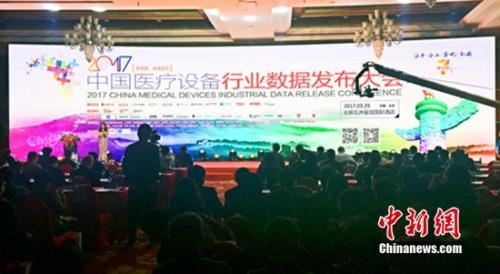 第七届中国医疗设备行业数据发布大会在京召开