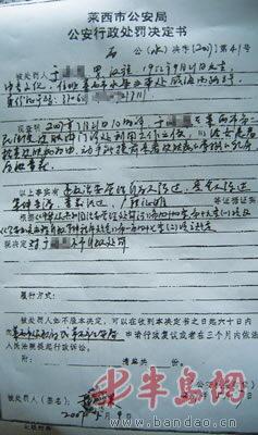 女生体检遭性骚扰 摸胸男医生逃脱行政处罚