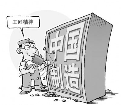 代表委员谈工匠精神:中国制造呼唤响当当品牌
