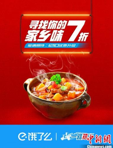 """饿了么""""暖心美食季""""推折扣家乡菜用恒温箱送餐"""