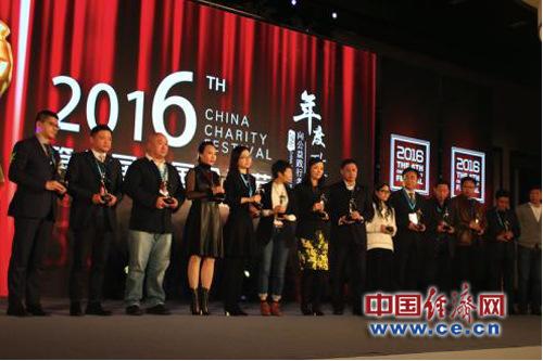 中国公益节举办黄荣年等荣获2016年度公益人物奖
