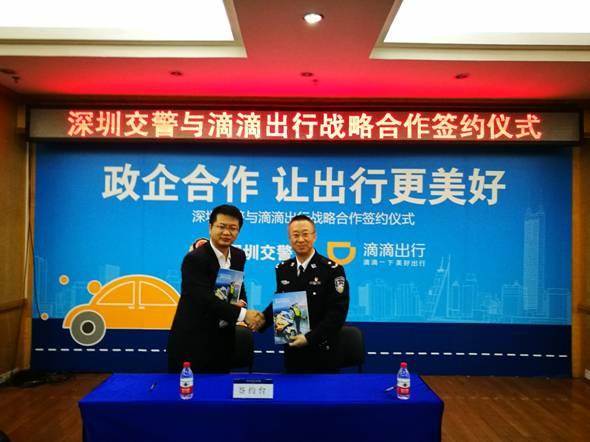 滴滴与深圳交警战略合作构建网约车用户信用体系