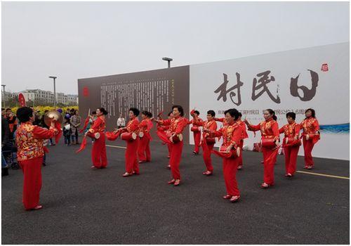 """杭州良渚文化村第三届""""村民日""""创建梦想之居"""