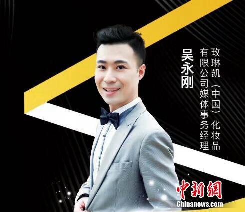 玫琳凯公司吴永刚:新媒体迎来转折点品牌营销需深掘