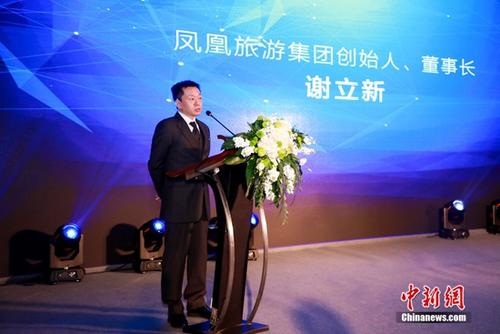 凤凰旅游完成近7亿元融资蓄势10亿元旅游产业基金