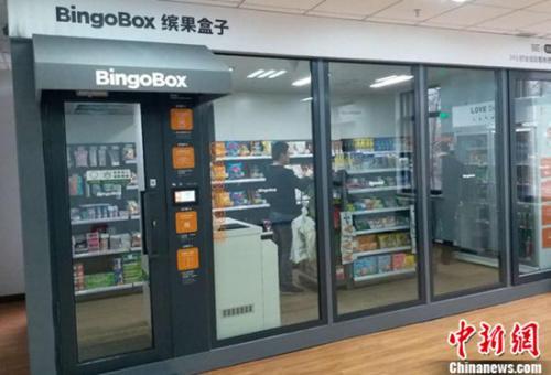 缤果盒子入驻沈阳市政务服务中心成市民购物新入口
