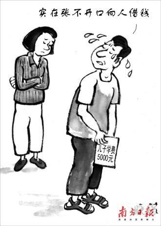 向朋友借钱成功率有七成 借不到也很少埋怨