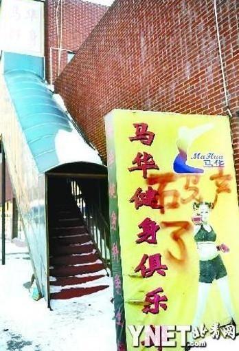 """健身教练马华_""""马华健身""""突倒闭会员面临退款窘境(图)——中新网"""