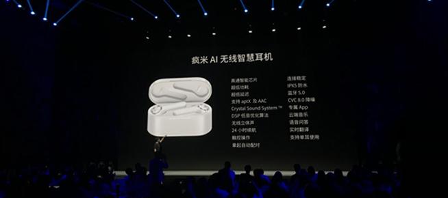 疯米全民无线耳机正式发布 疯米W1售99元,疯米AI售299元