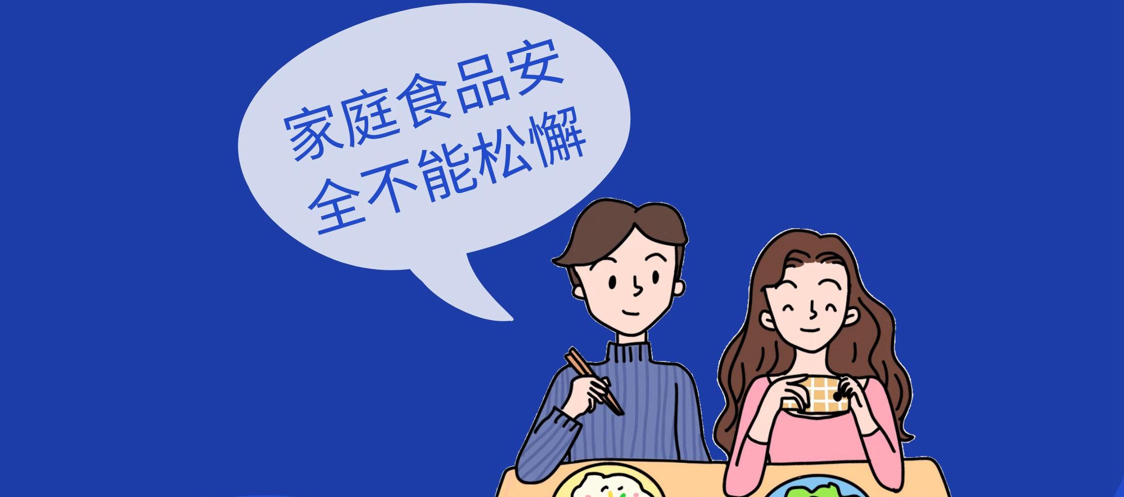 疫情期间 如何确保家庭食品安全