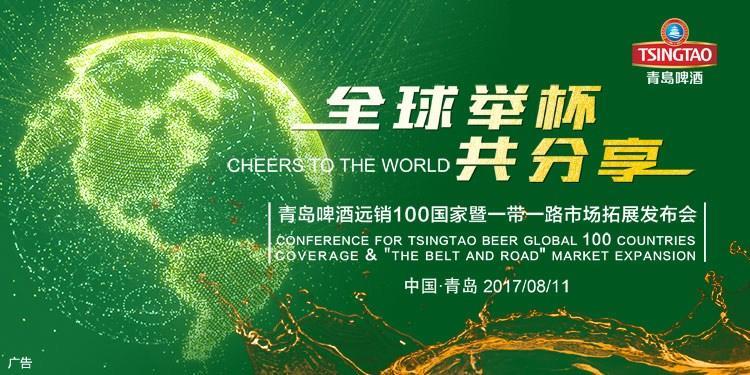 """青岛啤酒""""全球举杯共分享""""新闻发布会"""