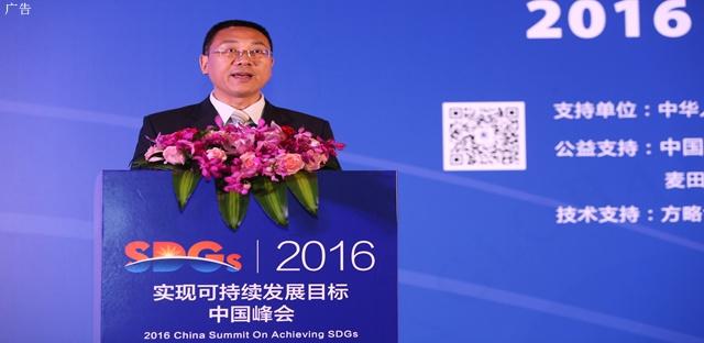 加多宝亮相2016 SDGs中国峰会