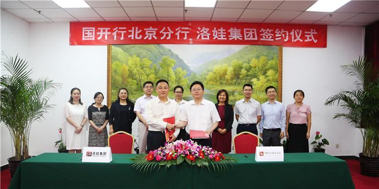 洛娃集团与国开行北京分行合作助力精准扶贫