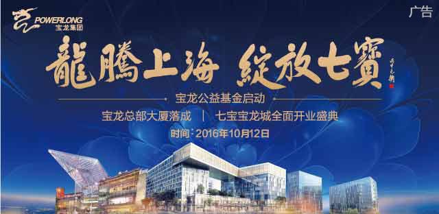 宝龙注资2亿元成立公益基金 助力慈善事业发展