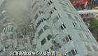 航拍台南永大路大楼倒塌