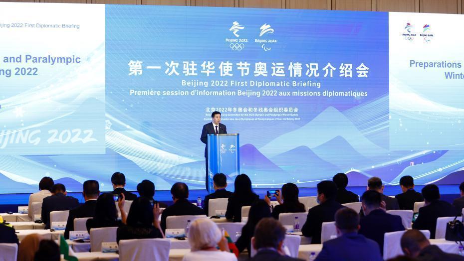 北京冬奥组委举办第一次驻华使节奥运情况介绍会